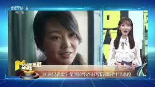 《两只老虎》余凯旋给乔杉写信 电影《冰峰暴》曝片尾曲MV 【中国电影报道 | 20191202】