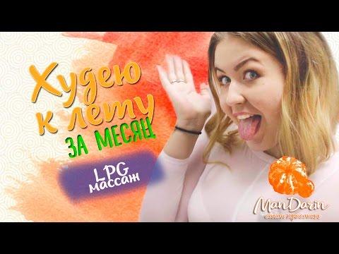 [ Худею к лету за месяц ] ✿ LPG массаж ✿ Салон красоты ManDarin Санкт-Петербург