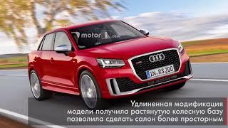 Стартовало производство нового Audi Q2L