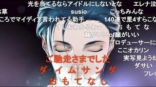 (コメ付)【FGO】シャーロック・ホームズ(宝具+EX)【Fate/Grand Order】
