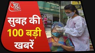 Hindi News Live: देश-दुनिया की  सुबह की 100 बड़ी खबरें I Nonstop 100 I Top 100 I Apr 26, 2021
