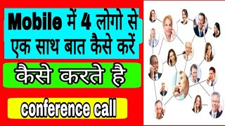 conference call kaise karte hai|How to make conference calls