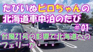 台風21号の接近中に北海道に行くため、新潟に向かっています。 果たして...