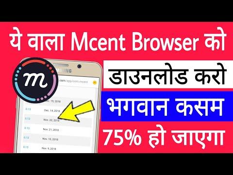 Mcent browser apk download old version 2017 | mCent  2019-05-10