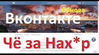 Шок.  Обновления для Вконтакте 2016 . Как же так!!!!!!!!!