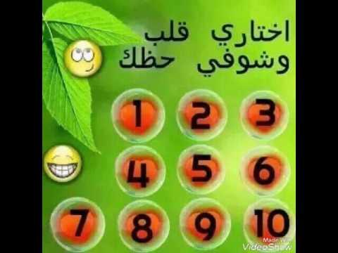 اختر رقم وشوف حظك 11