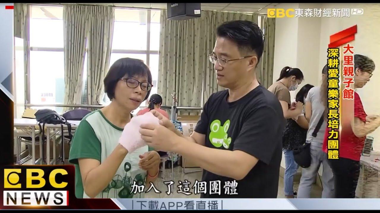臺中市大里親子館 - 深耕愛童樂家長培力團體