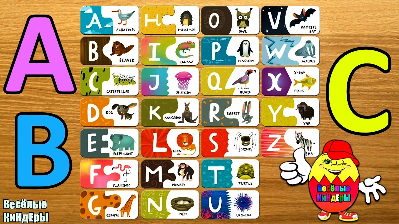 Английский Алфавит Для малышей от A до Z с животными ...