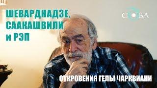 Шеварднадзе, Саакашвили и рэп - откровения Гелы Чарквиани