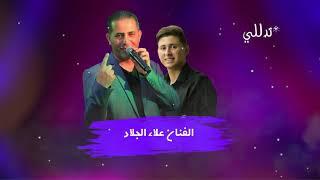 جديد الفنان علاء الجلاد #تدللي 2020 حصريا ع تسجيلات الأمير