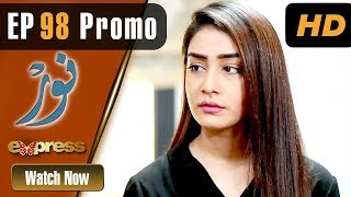 Pakistani Drama | Noor - Episode 98 Promo | Express Entertainment Dramas | Asma, Agha Talal, Adnan
