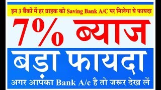 Latest news today - Three small finance banks gives 7 percent interest on your saving account