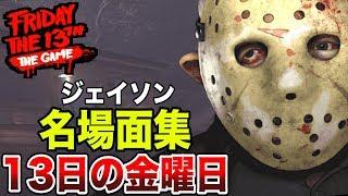 自称日本トップ4『13日の金曜日』名場面集【Friday the 13th: The Game】