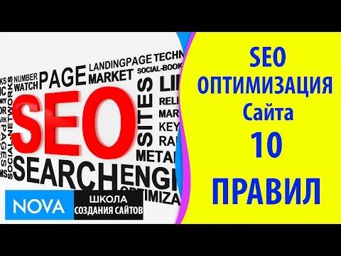Seo оптимизация статей сайта. 10 правил по seo оптимизации статей!