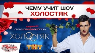 шоу Холостяк на ТНТ: Любовь по контракту