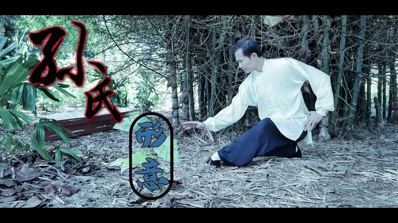 Download 【Sun Style Arts Technicalities】 Sun Style Xingyiquan: 5 Elements Class Part 6