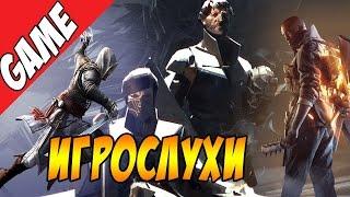 Assassin's Creed в Египте, трейлеры Battlefield 1, Modern Warfare и Dishonored 2