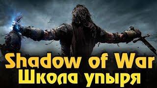 Shadow of War - Выживание чемпиона упыря и битва на арене