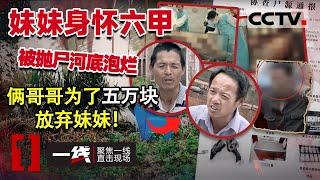 《一线》可恨!孕妈被杀尸体高度腐烂 受害者哥哥为了五万块放弃妹妹!20201217 | CCTV社会与法 - YouTube