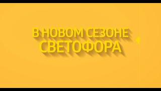 «Светофор» — с 13 октября на СТС!