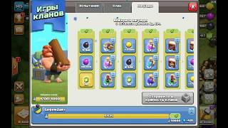[Clash of clans] Solo clan games