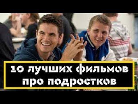 ТОП 10 Лучших Фильмов Для Подростков #3   Что Посмотреть КЛАССНАЯ ПОДБОРКА