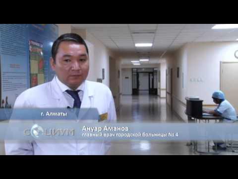 Городская клиническая больница №4 в Алматы