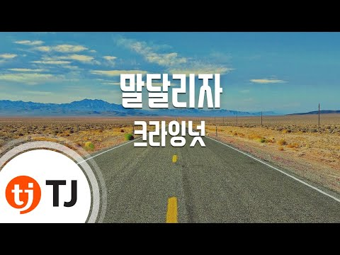 [TJ노래방] 말달리자 - 크라잉넛 ( - Crying Nut) / TJ Karaoke