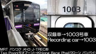 MRT バンコク メトロ社 J-TREC形 走行音 MRT Bangkok Metro Company Series J-TREC Running sound