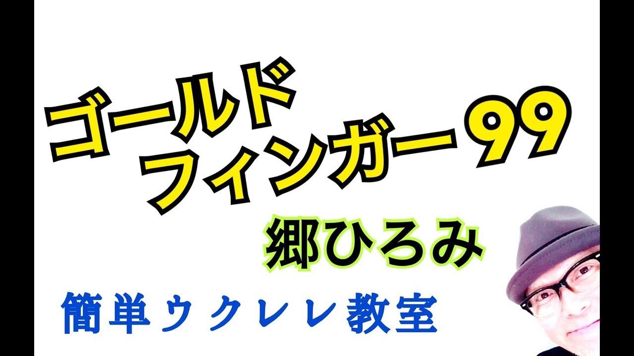 郷ひろみ / ゴールドフィンガー99【ウクレレ 超かんたん版 コード&レッスン付】GAZZLELE