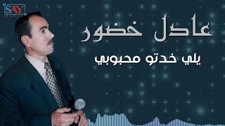 يلي خدتو محبوبي - عادل خضور//النسخة الأصلية//