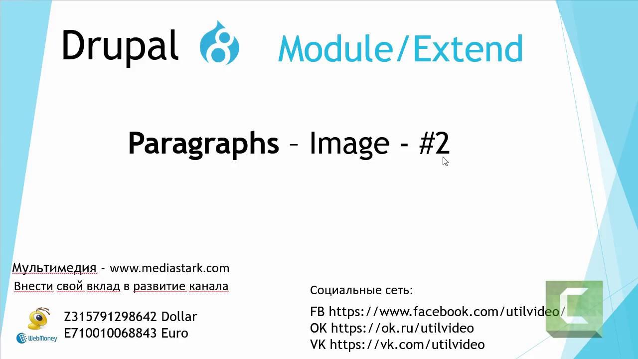 Module paragraphs - Изображение - Drupal 8 - ( paragraphs #2 )