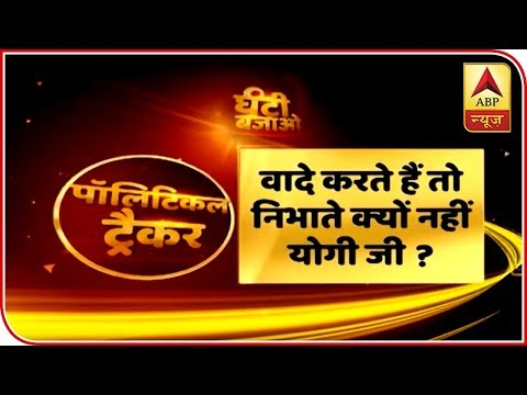 Ghanti Bajao: Uttar Pradesh's BPED Scholars Left Unemployed | ABP News