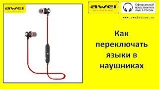 Як перемкнути мови в навушниках