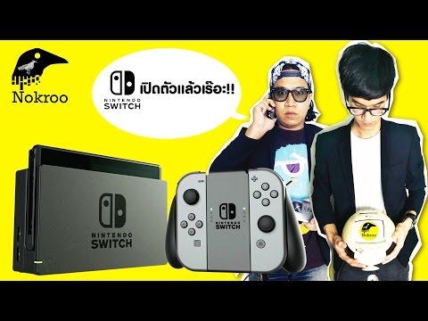 นกรู้ Talk Talk - เครื่องเกม Nintendo Switch