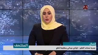 قوات الجيش تحرر ثلاث مناطق جديدة في مديرية ناطع بالبيضاء | يمن شباب