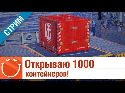 Открываю 1000 контейнеров! - Стрим - World of warships