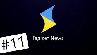 Ґаджет News #11: Angry Birds 2, HTC Grip, Xiaomi Smart Shoes та ціни на iPhone 6s і iPhone 6s Plus