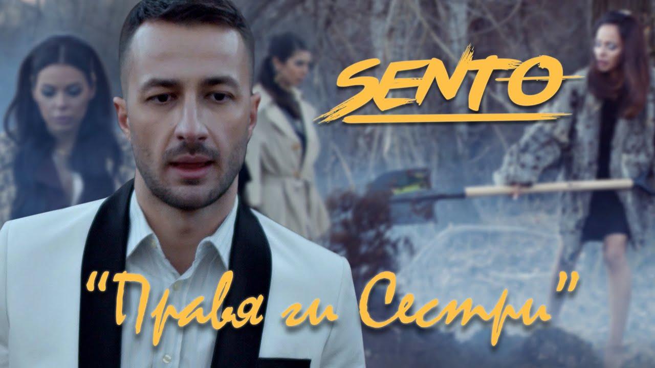 SENTO – Правя ги Сестри [Official  4К Video]