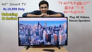 "Budget Smart TV வாங்கணுமா? Rs 20000-க்கு தரமான ஒரு டிவி ! Thomson 40"" Smart TV Unboxing & Review"