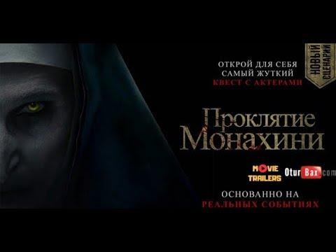 Проклятие монахини / The Nun — Русский трейлер (2018)