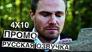 Стрела 4 сезон 10 серия «Кровные долги» Промо (Русская Озвучка)