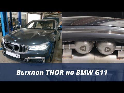 Электронный Выхлоп Thor на BMW G11
