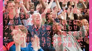 第97回天皇杯全日本サッカー選手権大会2回戦が各地で行われた。天皇杯...