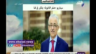 سيناريو صفر الثانوية يتكرر بقنا يتصدر نشرة صباح البلد.. فيديو
