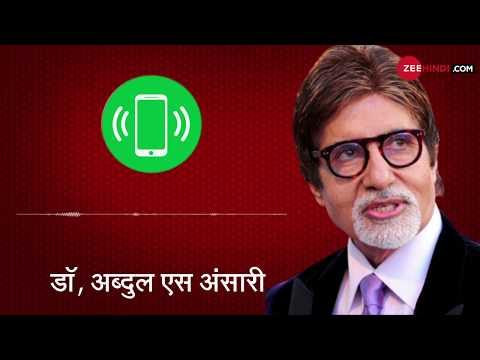 Big B का इलाज कर रहे डॉक्टर से जानिए कैसे हैं महानायक   Talks With Doctor Treating Amitabh Bacchhan