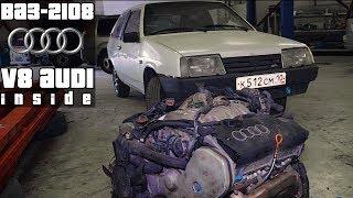 видео: ВАЗ-2108 с мотором V8 от AUDI