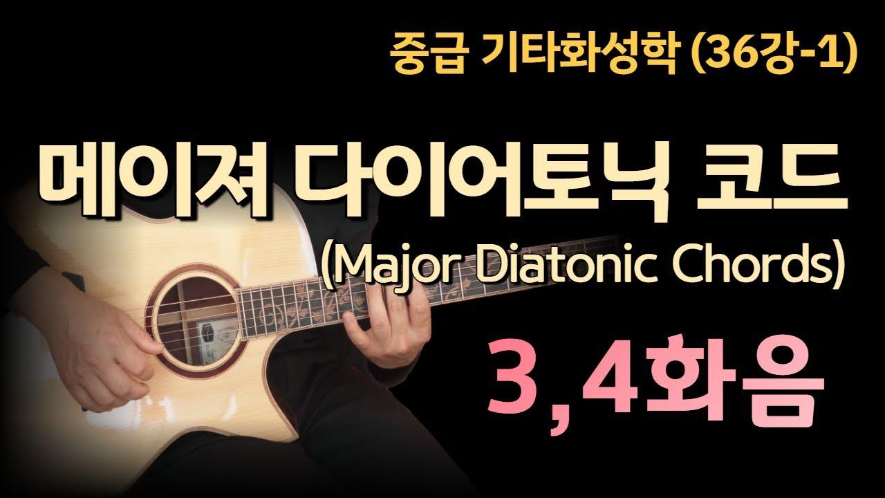 [기타화성학] 메이져 다이어토닉 코드(Major Diatonic Chords) 3,4화음