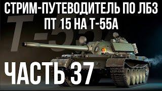 Все ЛБЗ подряд на T-55A. Стрим 37 🚩ПТ 15 🏁 WOT