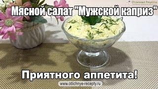 """МЯСНОЙ САЛАТ """"МУЖСКОЙ КАПРИЗ"""""""
